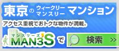 【東京】格安ウィークリーマンションマンスリーマンション【特集】