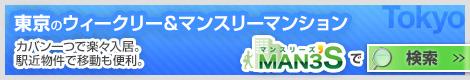 【東京】ウィークリーマンション