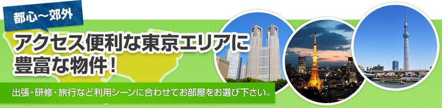 格安ウィークリーマンション格安マンスリーマンション【格安い】